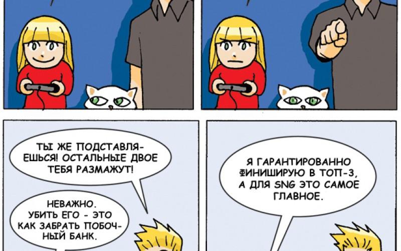 Покер комикс №1