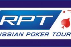 Russian Poker Tour & Live Events на Кипре: 2-12 августа