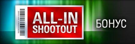 shootout-bonus-header (1).jpg