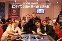 Кое что о покерных сериях: Организация. Часть 1