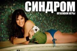Синдром красивой игры в покер