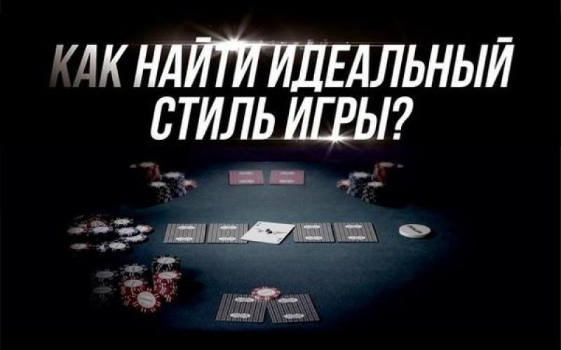 Как найти идеальный стиль игры?