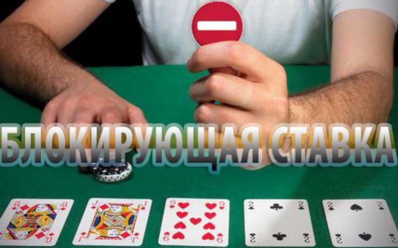 Блокирующая ставка в покере