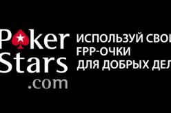 PokerStars призывает к благотворительности. Используй свои FPP-очки для добрых дел!