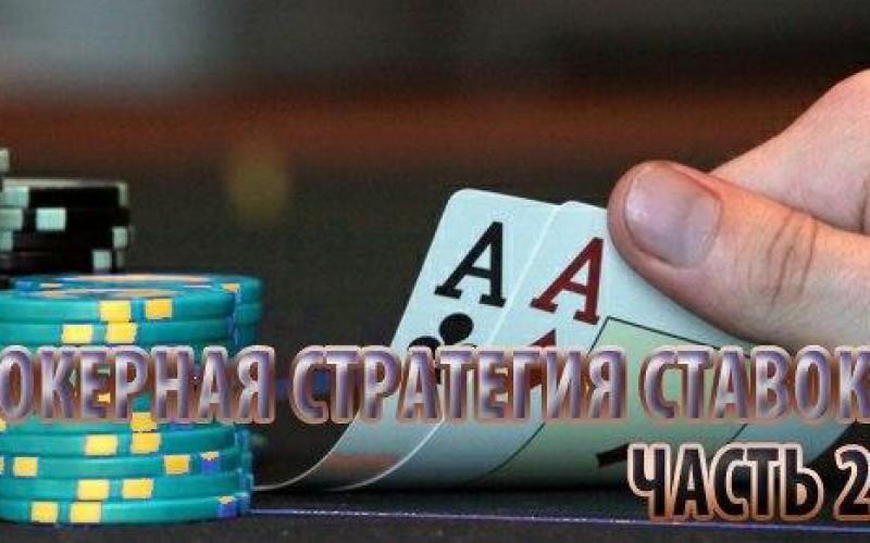 Покерная стратегия ставок. Часть 2.