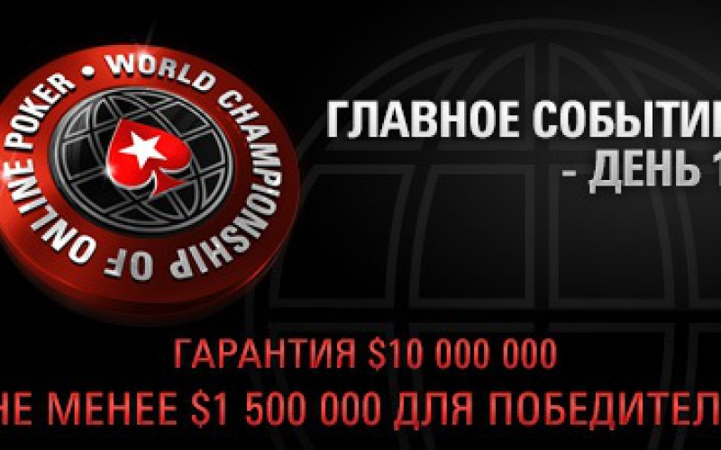 Конкурс в Twitter: Как сыграют россияне на МЕ WSOP?