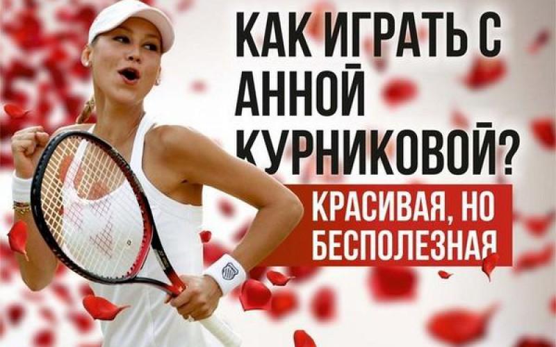 Как играть в покер с Анной Курниковой