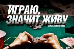 Играю покер, значит живу