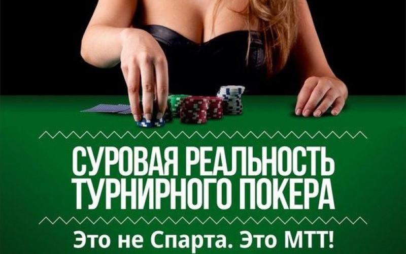 Суровая реальность турнирного покера