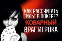 Как рассчитать тильт в покере