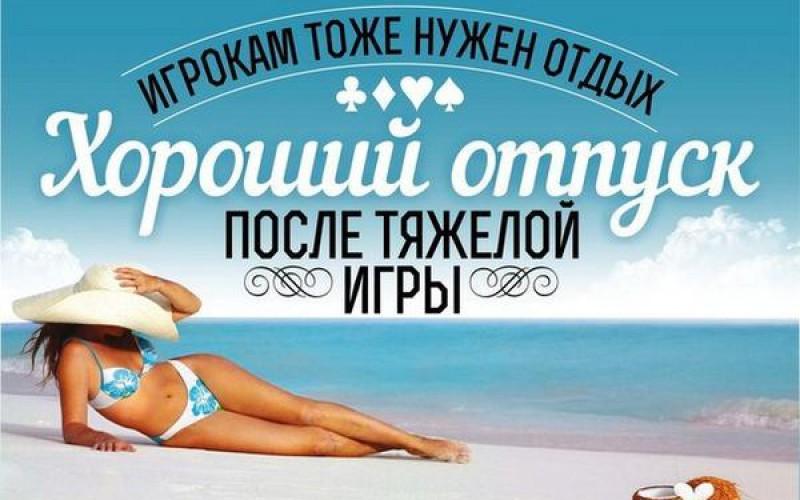 Покеристам тоже нужен отпуск