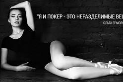 Ольга Ермольчева: Я и Покер – это неразделимые вещи