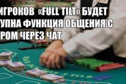 В онлайн-казино Full Tilt Poker будут работать реальные дилеры