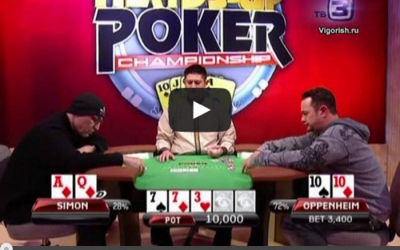 Чемпионат по игре в покер один на один. Эпизод 1