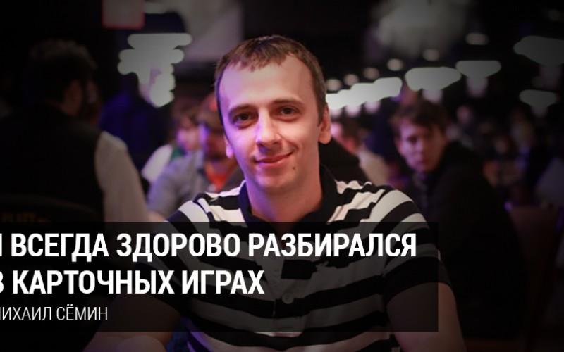 Михаил Сёмин: я всегда здорово разбирался в карточных играх. Часть 1