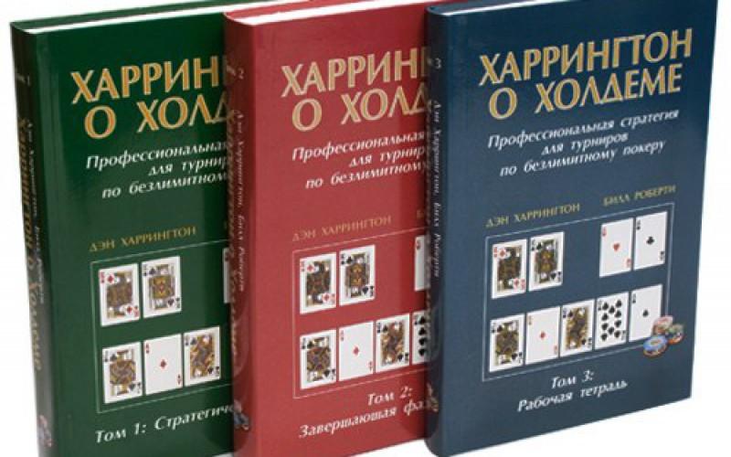 Харрингтон о холдеме (3 тома)