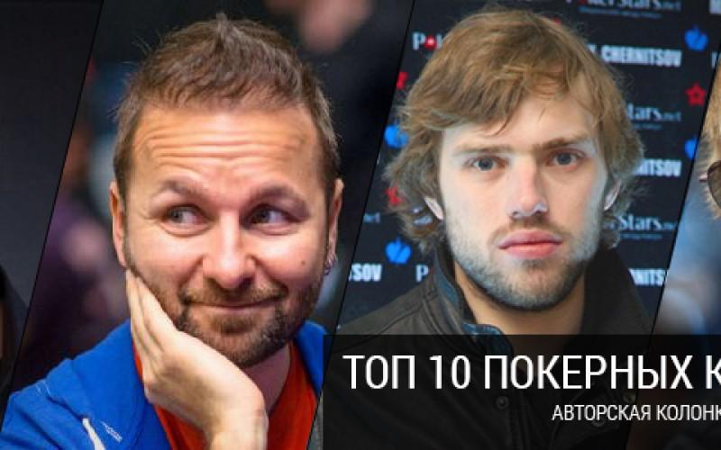 ТОП-10 покерных красавчиков