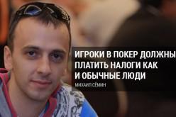 Михаил Сёмин: игроки в покер должны платить налоги, как и обычные люди. Часть 2