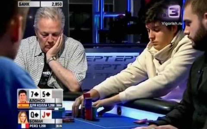 видео: Европейский покерный тур Сезон 10 / European Poker Tour 10 / EPT10 (Эпизод 07)