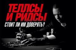 Доверяйте вашим ридам и покерным инстинктам