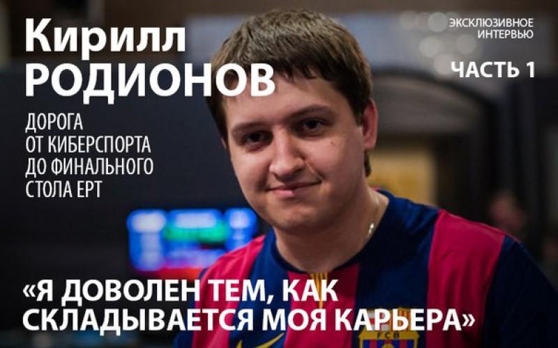 Кирилл Родионов: я доволен тем, как складывается моя карьера