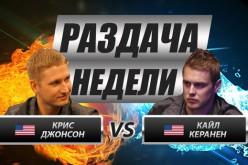 Раздача недели: Кайл Керанен против Криса Джонсона