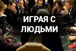 Играя в покер с живыми людьми
