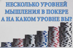 Несколько уровней мышления в покере. А на каком уровне вы?