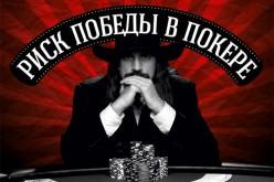 Риск победы в покере
