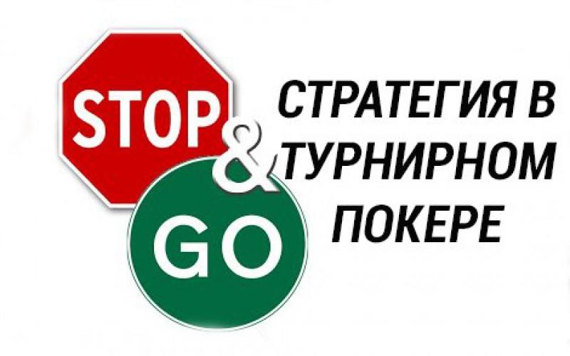 Интересные мувы: Stop-and-Go стратегия в турнирном покере