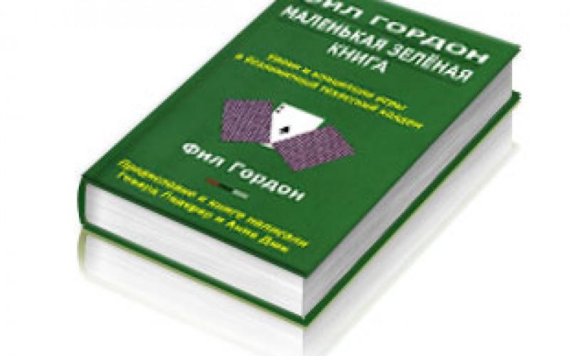 Маленькая зелёная книга. Фил Гордон