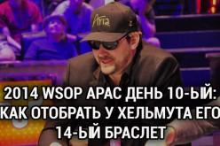 2014 WSOP APAC День 10-ый: как отобрать у Хельмута его 14-ый браслет