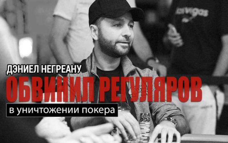 Кто на самом деле убивает покерную индустрию?