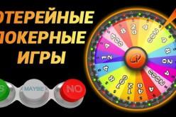 Как скажется появление Spin & Go на онлайн покере?