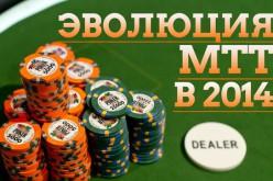 Эволюция многостоловых покерных турниров в 2014