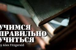 Алекс Фицджеральд: Учимся правильно учиться