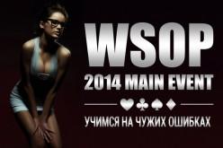 WSOP Main Event 2014: Учимся на чужих ошибках