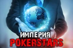 Фантазии. Империя PokerStars
