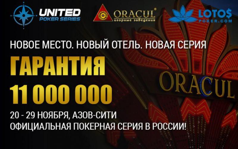 Главное покерное событие в России стартовало!