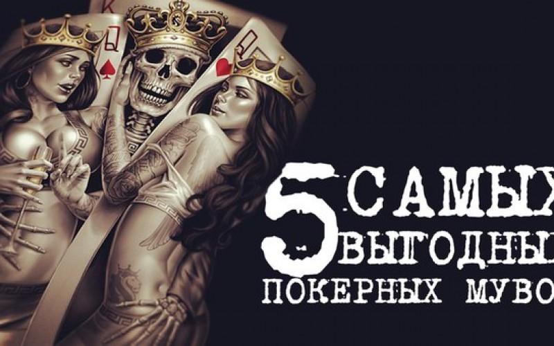 5 самых выгодных покерных мувов (часть 1)