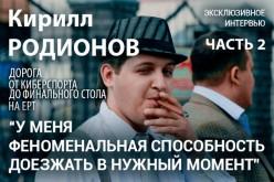 Кирилл Родионов: у меня феноменальная способность доезжать в нужный момент. Часть 2
