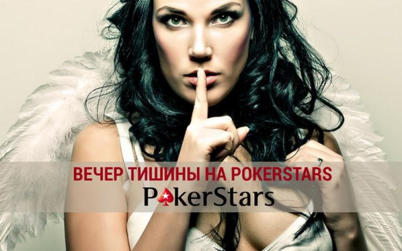 """Только что стартовал """"Вечер тишины на PokerStars"""". ПРИСОЕДИНЯЙТЕСЬ!"""