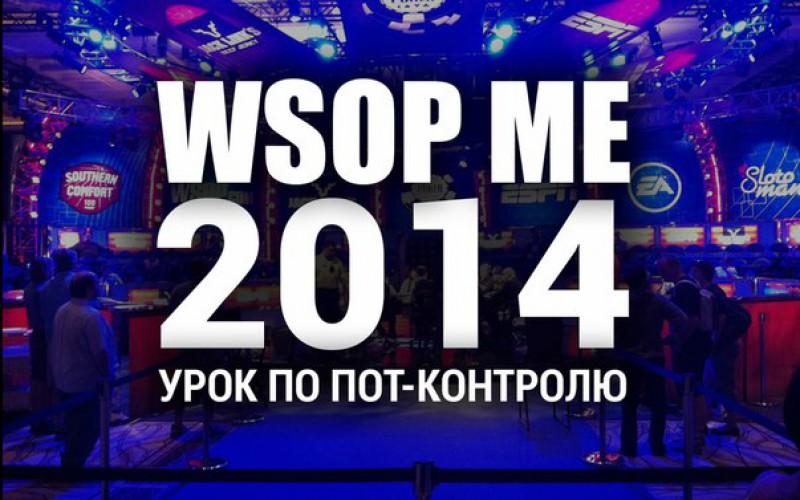 Анализ раздачи с 2014 WSOP Мэйн Ивента: Урок по пот-контролю
