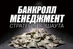 Банкролл Менеджмент: Стратегия Кэшаута