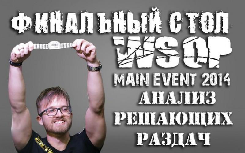 Финальный стол WSOP Main Event 2014. Анализ решающих раздач.