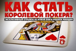Как стать королевой покера? Эксклюзивный отрывок из новой книги Ребекки МакАдам
