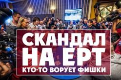 На ЕРТ Прага возник скандал