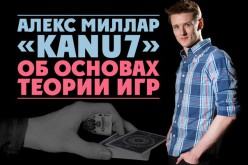 Алекс «Kanu7» Миллар об основах теории игр