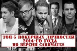 ТОП-5 покерных личностей 2014-го года по версии Cardmates