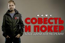 Даниэль Негреану: Совесть и покер